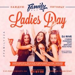 Ladies Day, вечеринка (18+)