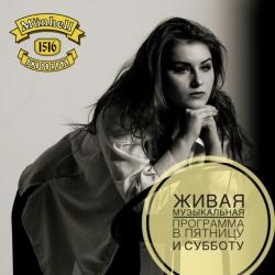 Музыкальный вечер в ресторане «Munhell». Анастасия Коренцова (18+)