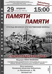 «Памяти памяти», литературно-художественная программа (12+)