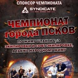Открытый Чемпионат города по жиму лежа и народному жиму (6+)
