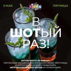 В шотый раз, вечеринка (18+)