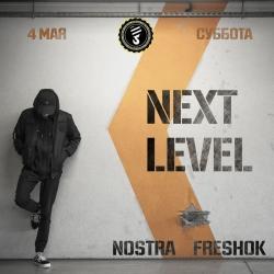 Next Level, вечеринка (18+)