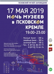 «Ночь музеев» в Псковском музее-заповеднике (6+)
