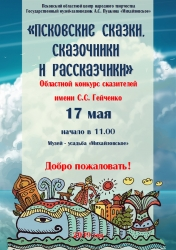«Псковские сказочники, сказители и рассказчики», областной конкурс имени С.С.Гейченко (6+)