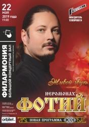 Иеромонах Фотий, концерт (6+)