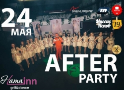 AFTER PARTY  конкурса