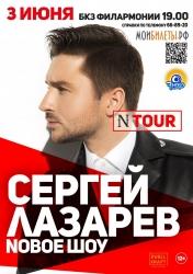 Сергей Лазарев, концерт (12+)