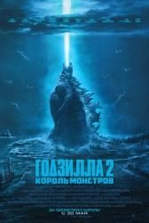 Годзилла 2: Король монстров (16+)