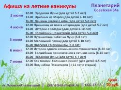 Детские познавательные программы в Планетарии (6+)