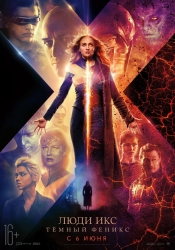 Люди Икс: Тёмный Феникс (16+)
