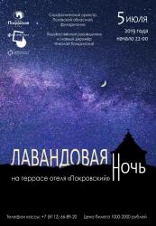 «Лавандовая ночь», ночной концерт под открытым небом (18+)