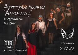 Арт-рок группа Felidae, концерт (16+)