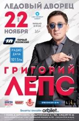 Григорий Лепс, концерт (16+)