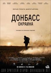 Донбасс. Окраина (12+)