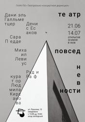 «Театр повседневности», выставка (6+)