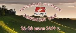 «Словенское поле - 2019», фестиваль (6+)