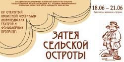 «Затея сельской остроты...», всероссийский фестиваль любительских театров и фольклорных программ (6+)