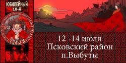 «Хельга», военно-исторический фестиваль (6+)
