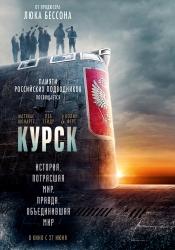 Курск (16+)