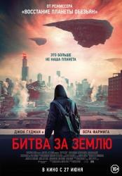 Битва за Землю (16+)