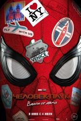Человек-паук: Вдали от дома (12+)