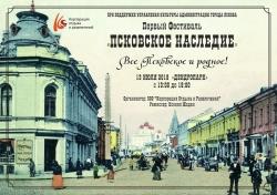 «Псковское наследие», фестиваль ремесла и творчества (0+)