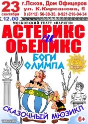 «Астерикс и Обеликс – Боги Олимпа», музыкальная сказка (6+)