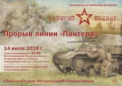«Прорыв линии «Пантера», военно-исторический фестиваль (6+)