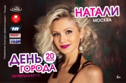 Натали, концерт на Октябрьской площади (6+)