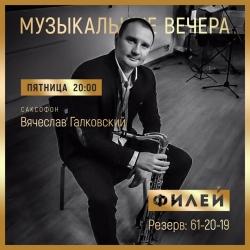 Музыкальный вечер в ресторане «Филей». Вячеслав Галковский (18+)