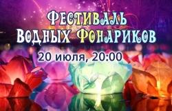 Фестиваль водных фонариков (0+)