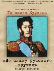 «Во славу русского оружия», персональная выставка Геннадия Куркина (6+)