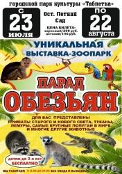 «Парад обезьян», выставка-зоопарк (0+)