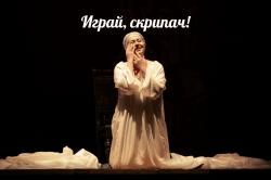 «Играй, скрипач!», спектакль (12+)