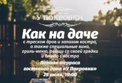 «Как на даче», дегустация (18+)