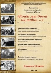 «Когда мы были на войне…», областной фестиваль (6+)