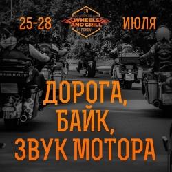 Harley Davidson, международный фестиваль (12+)