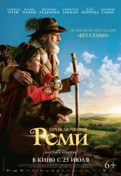 Приключения Реми (6+)