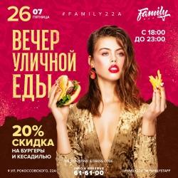 Вечер уличной еды в Family bar (18+)