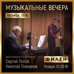Музыкальный вечер в ресторане «Филей». Сергей Попов и Николай Плеханов (18+)