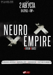 Neuro Empire, вечеринка (18+)