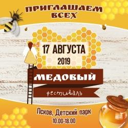 Медовый фестиваль (0+)