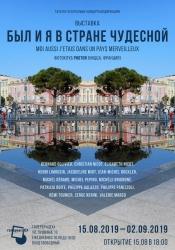 «Был и я в стране чудесной…», выставка фотографов из Ниццы (6+)