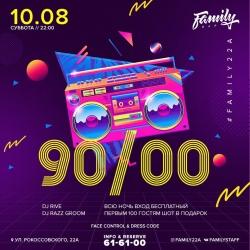 90/00, вечеринка (18+)
