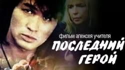 День памяти Виктора Цоя (12+)