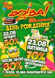 День рождения магазина «ВО!ВА!», праздник (0+)