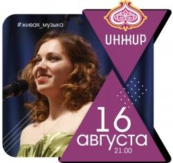 Музыкальная пятница в ресторане «Инжир». Кристина Евдокимова (18+)