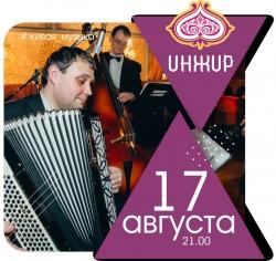 Музыкальная суббота в ресторане «Инжир». Инструментальный ансамбль-трио «Микс» (18+)