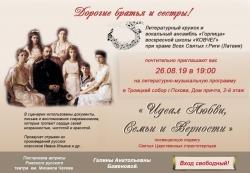 «Идеал любви, семьи и верности», литературно-музыкальная постановка (6+)