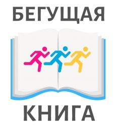 «Бегущая книга - 2019», всероссийский интеллектуальный забег (12+)